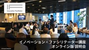 イノベーション・ファシリテーター講座 <オンライン版> 説明会 & 問いづくり力向上体験 2020.09.04