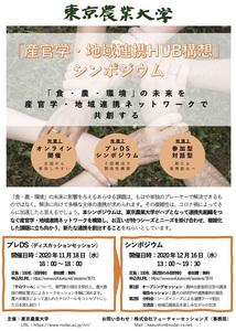 東京農業大学「産官学・地域連携HUB構想」シンポジウム
