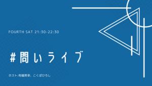 #問いライブ【民主主義編】