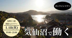 【1/18 オンラインツアー】気仙沼で働く人と考えるローカルキャリア