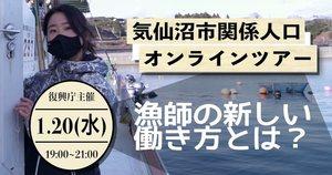 【1/20 オンラインツアー】気仙沼の事業者と語るローカルキャリア