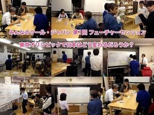 みんなのクール・ジャパンFS 第1回: 東京オリンピックで日本はどう変わるだろうか?