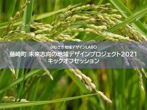 【藤崎町 未来志向の地域デザインプロジェクト 2021】キックオフセッション ※オンライン開催のみ