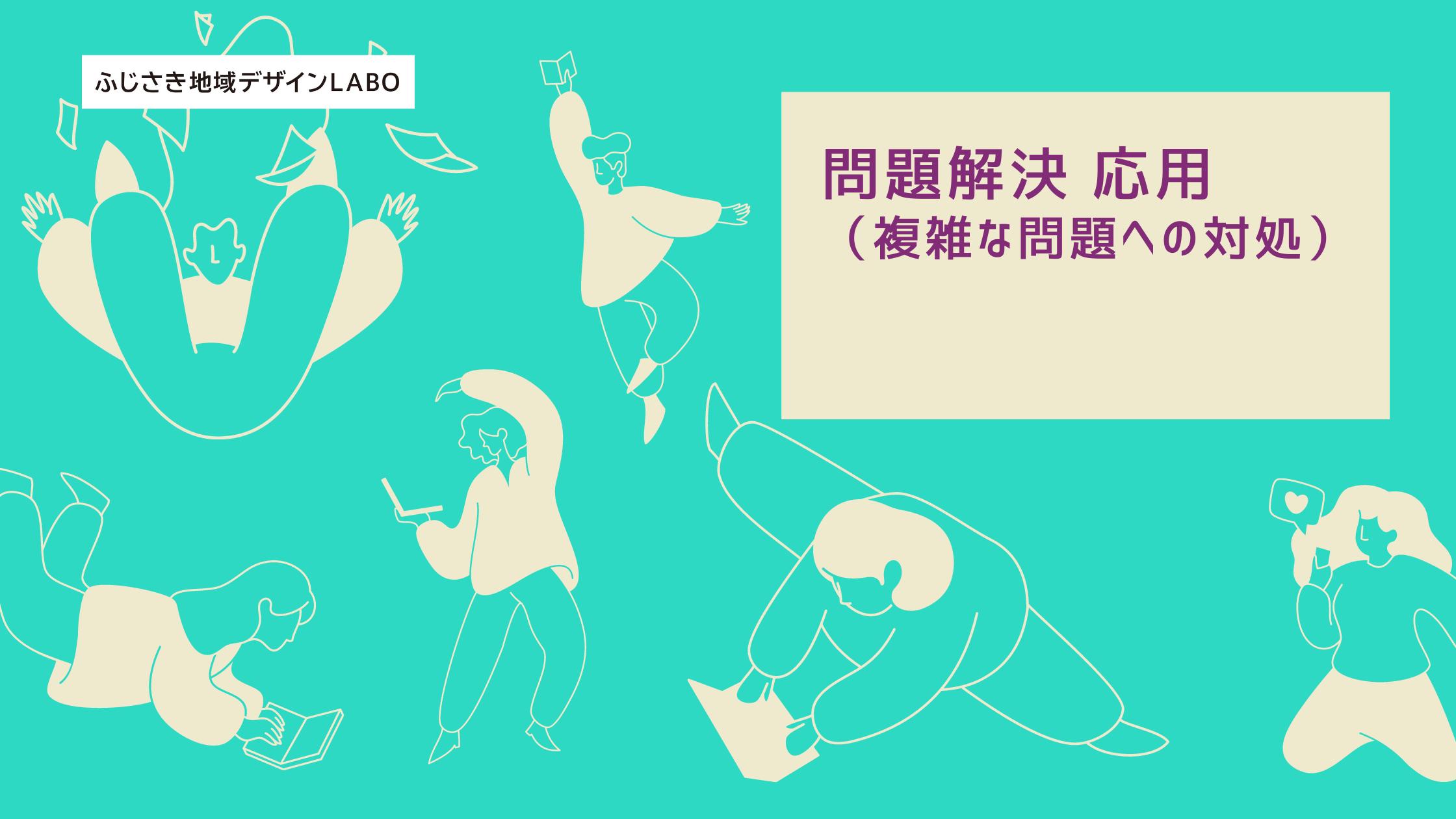 【ふじさき地域デザインLABOプロデューサー育成】問題解決 応用(複雑な問題への対処)