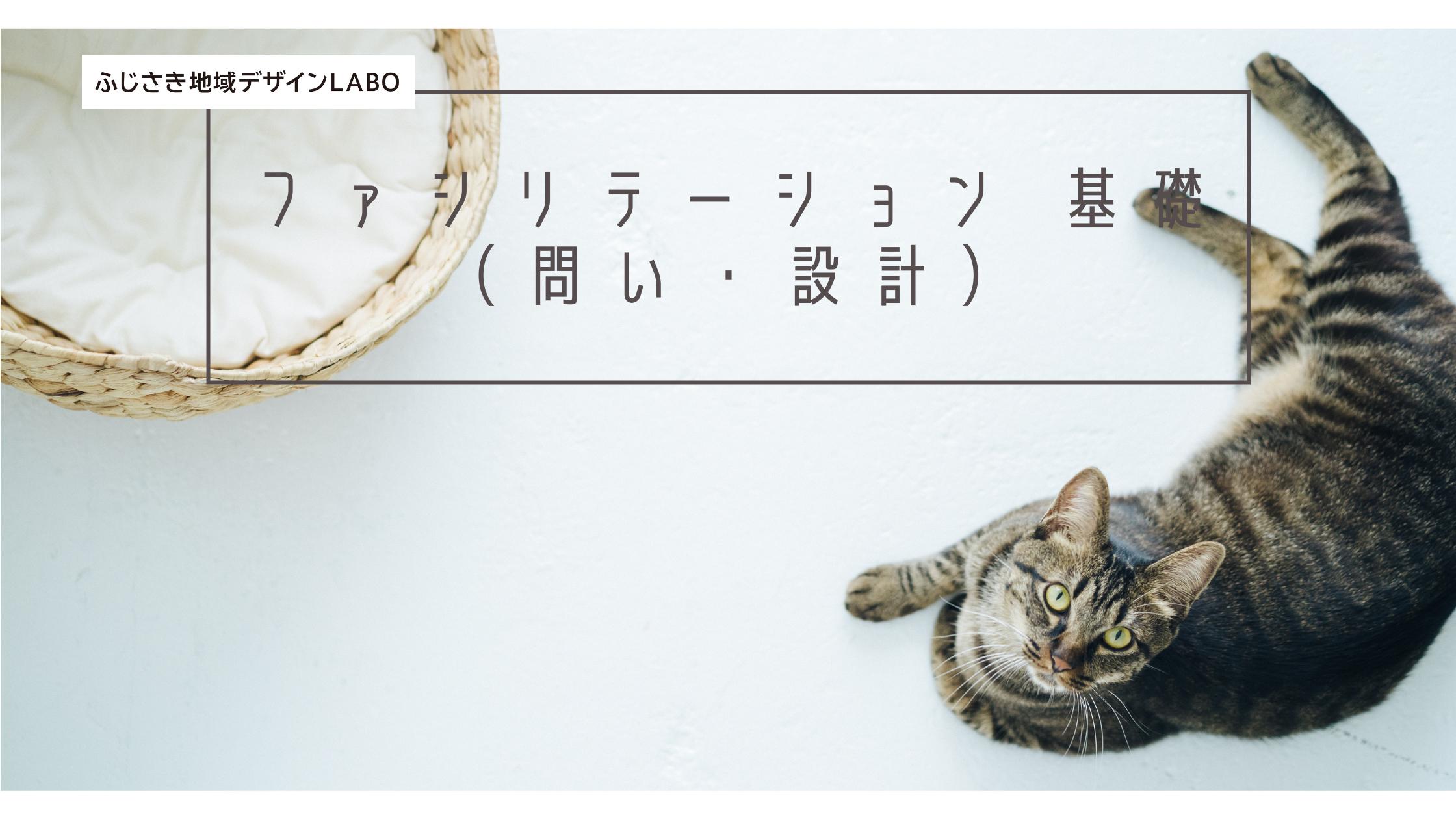 【ふじさき地域デザインLABOプロデューサー育成】ファシリテーション 基礎(問い・設計)