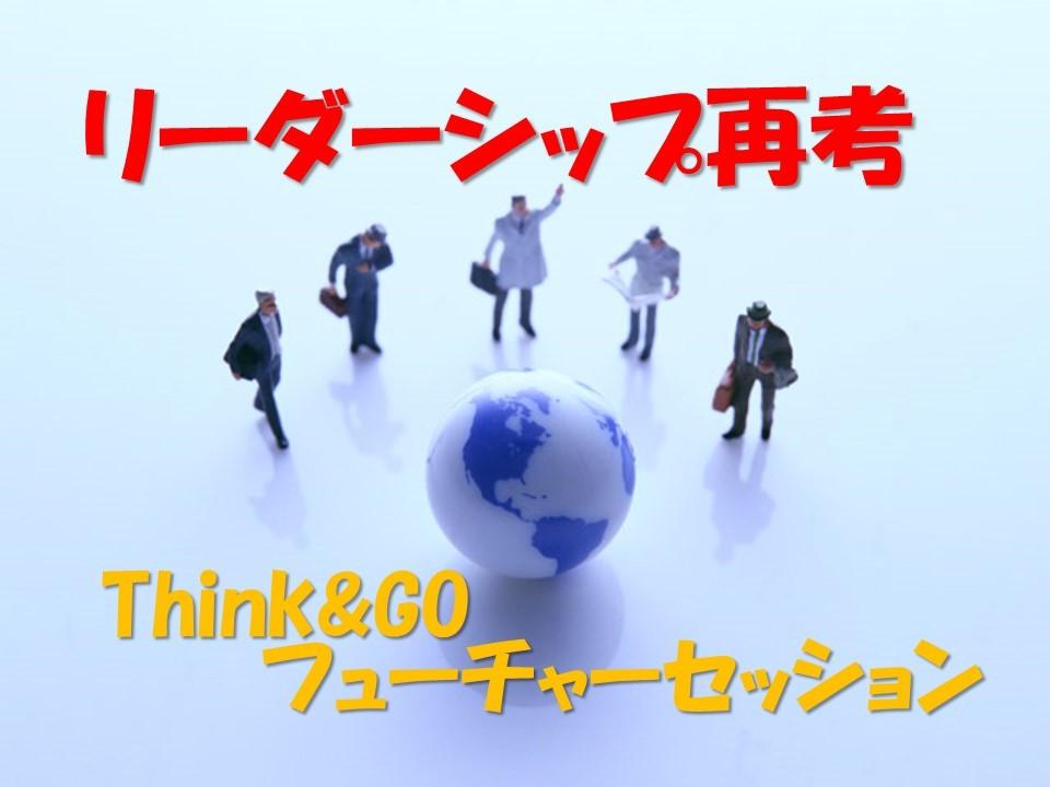 「リーダーシップ再考#1」Think&GOフューチャーセッション