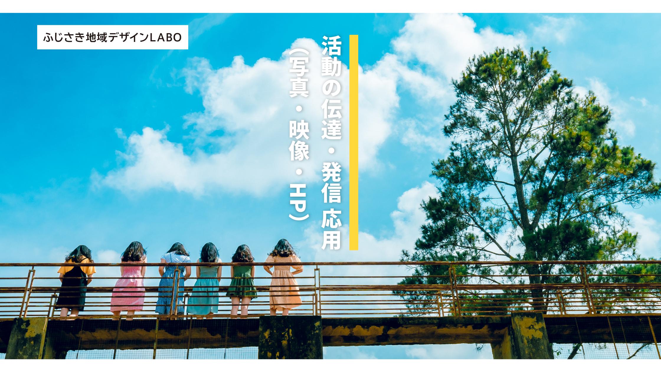 【ふじさき地域デザインLABOプロデューサー育成】活動の伝達・発信 応用(写真・映像・HP)