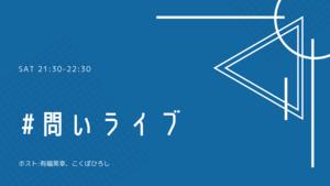 #問いライブ【幸福論編】