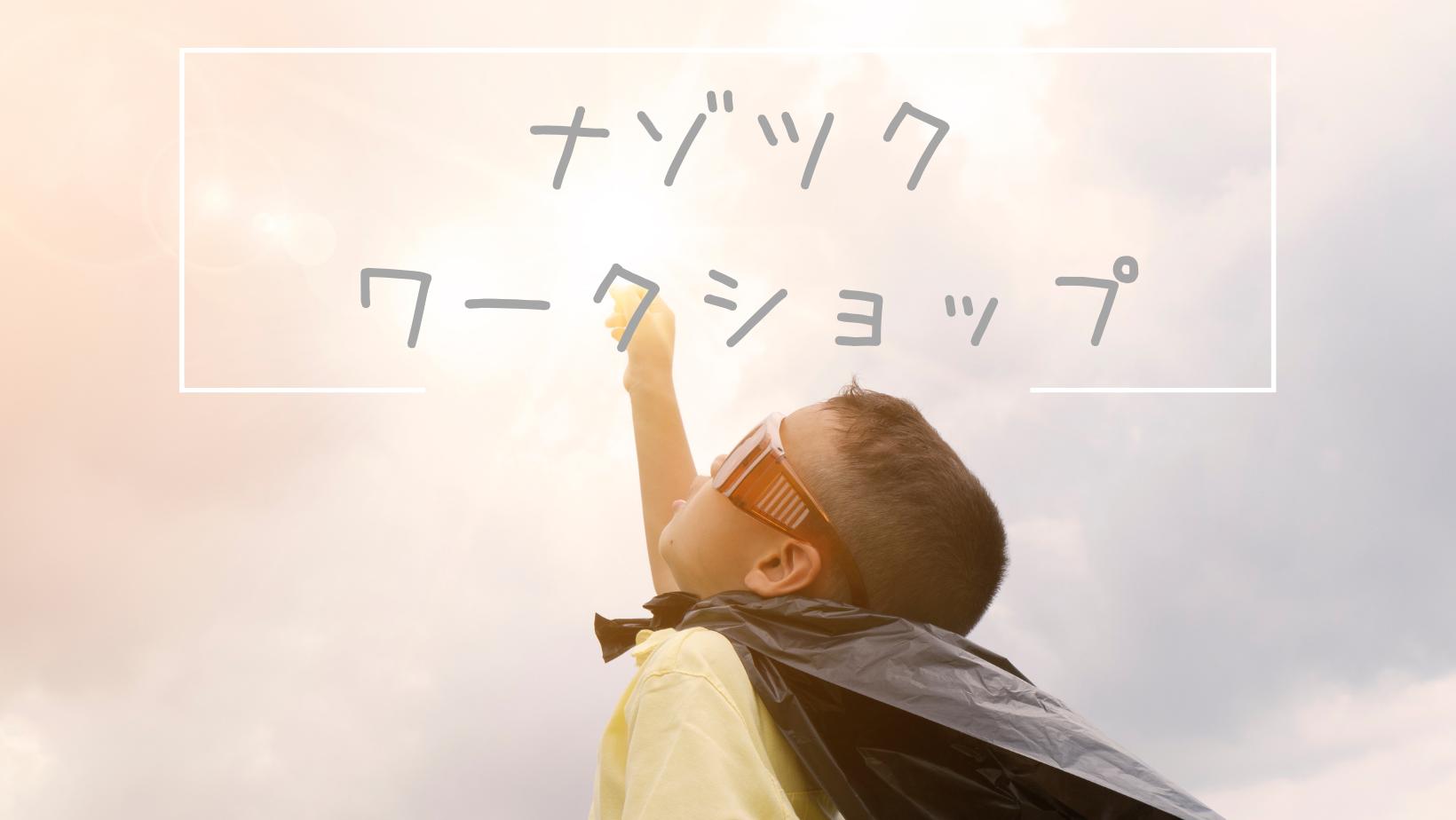 【2021.06】ナゾトキゲームのなぞをつくる ナゾツクワークショップ!