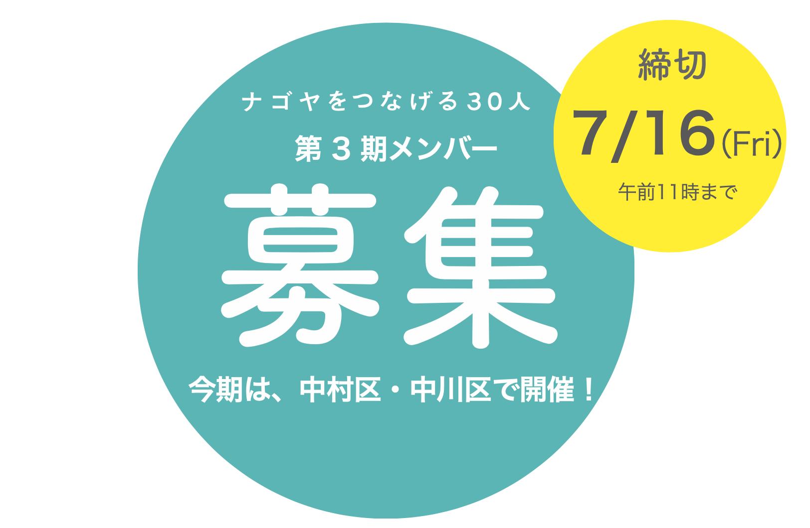 ナゴヤをつなげる30人 第3期(今期は、中村区・中川区で開催!)