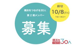「横浜をつなげる30人」 第二期