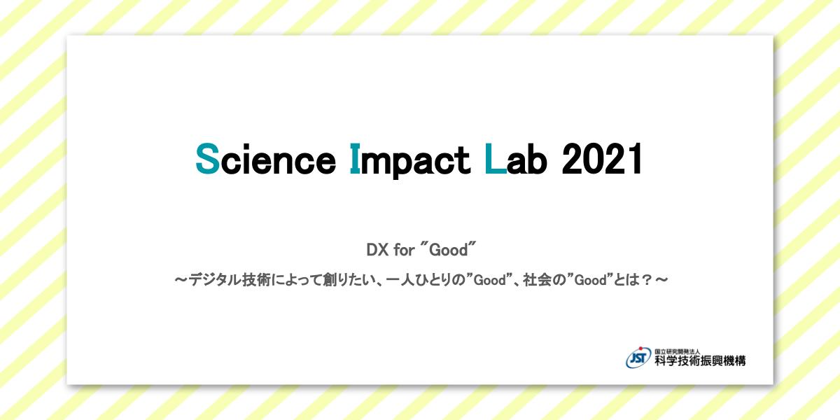 科学技術振興機構 サイエンスインパクトラボ2021【招待者専用・参加登録ページ】