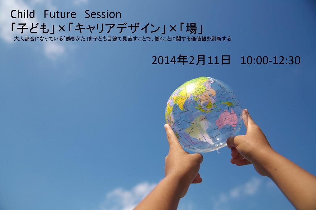 Child Future Session 「子ども」×「キャリアデザイン」×「場」