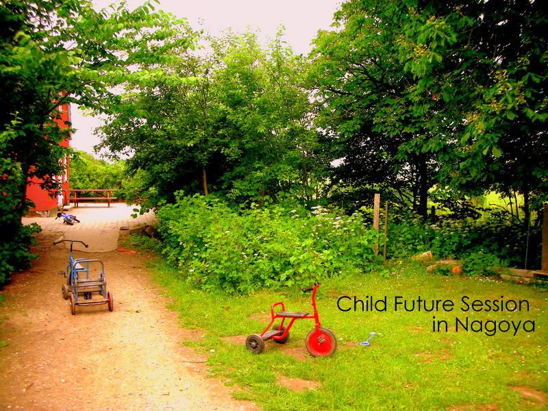 「こども×日常」in Child Future Session Week
