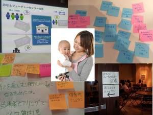 「港区を子育てを楽しめる街No.1に」in Child Future Session Week(みなとフューチャーセンター プレゼンツ)