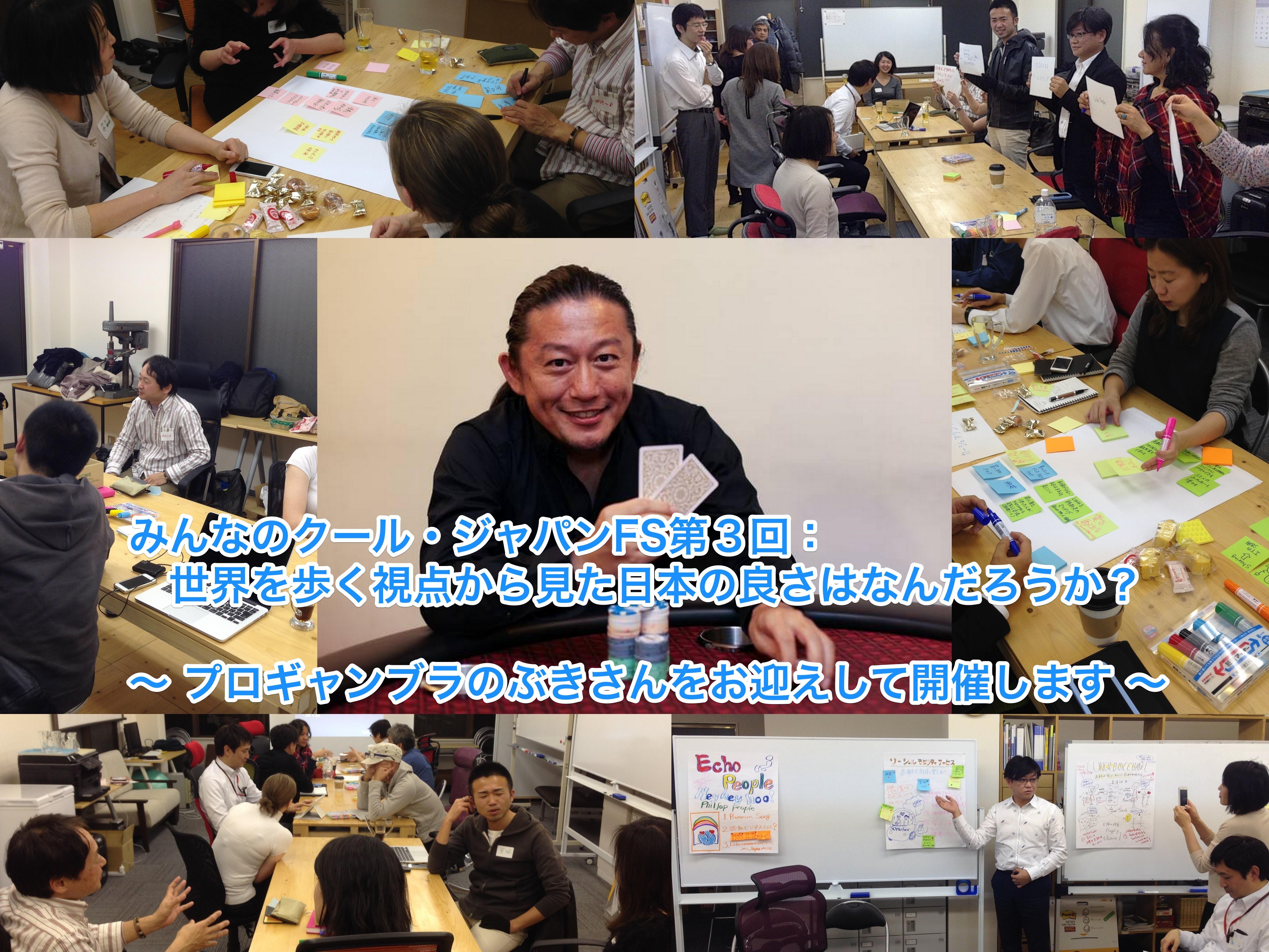 みんなのクール・ジャパンFS 第3回: 世界を歩く視点から見た日本の良さはなんだろうか? 〜プロギャンブラのぶきさんをお迎えして開催します〜