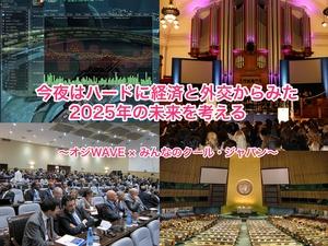 今夜はハードに経済と外交からみた2025年の未来を考える:オジWAVE × みんなのクール・ジャパン