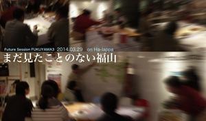 Future Session FUKUYAMA3 「まだ見たことのない福山」