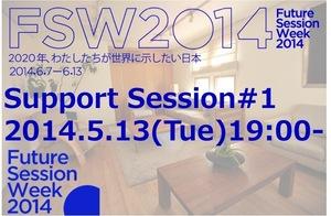 フューチャーセッション・ウィーク2014 サポートセッション#1