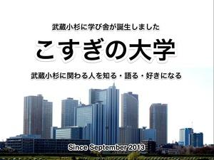 第10回「こすぎの大学〜武蔵小杉で夢発見〜」