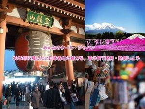 みんなのクール・ジャパン 〜 2022年に残したい日本各地の魅力を、草の根で発見・発信しよう