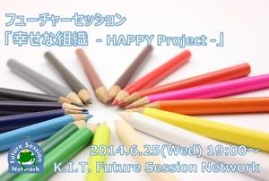 「幸せな組織」 ‐主催:K.I.T.フューチャーセッションネットワーク-