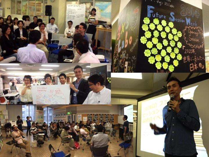 「2020年、私たちが世界に示したい日本」 〜フューチャーセッションウィーク2014からつむぐ未来のストーリー〜