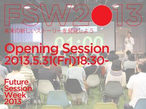 FSW2013 オープニング・セッション