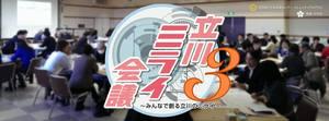 9/28(日)立川ミライ会議3 〜みんなで創る立川のミライ〜