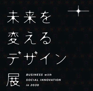 未来を変えるデザイン展 Closing Session「未来を変えるデザインを加速しよう」