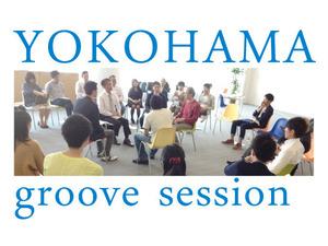 横浜グルーヴ 連携フューチャーセッション