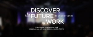 TWDW2014 「次世代の働き方を発見するフューチャーセッション」