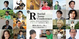"""""""ソーシャルビジネスを、本当に事業に。""""今大注目の社会起業家が京都に集結、日本で唯一の社会的事業者向け完全招待制カンファレンスR-SIC (アール・シック) 2014"""