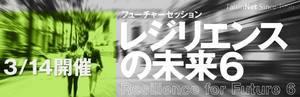 レジリエンスの未来6 フューチャーセッション in仙台 -第3回国連防災世界会議パブリックフォーラム-